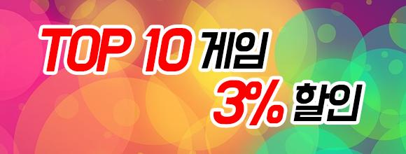 TOP10 게임 3% 할인